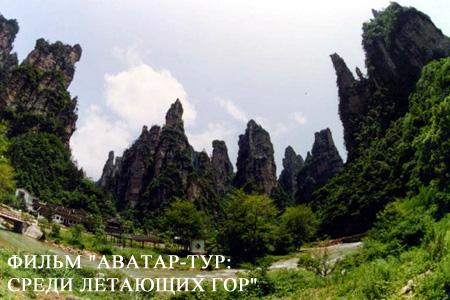Видео Аватар-Тур Среди летающих гор